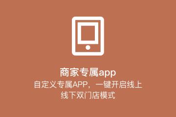 商家专属app